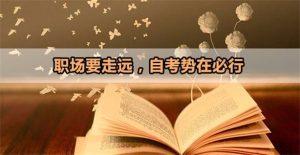 武汉师学思大教育靠谱吗?基础薄弱能报自考吗?